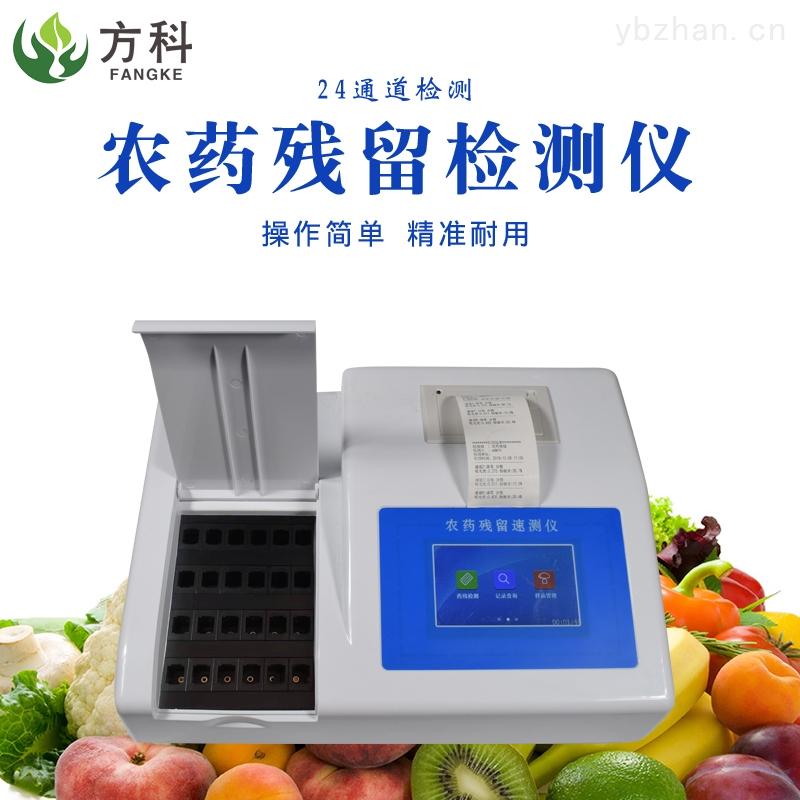 FK=NC24-便攜式農藥殘留檢測儀