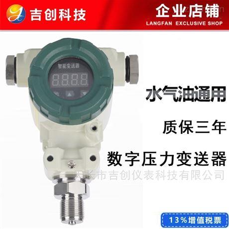 液体压力变送器厂家价格 液体 压力传感器