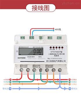 远程抄表三相智能485电表  智能抄表电表