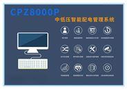 峡能电科-智能配电管理系统