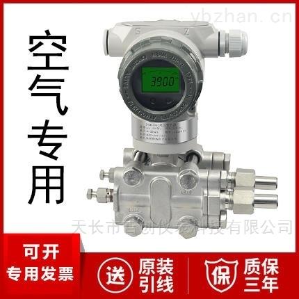 JC-3000-FBHT-空气差压变送器价格空气 差压传感器厂家