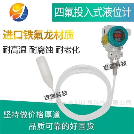 防腐投入式液位变送器厂家价格液位传感器