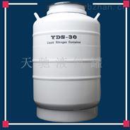 南京天驰YDS-30L大容量液氮罐厂家直销