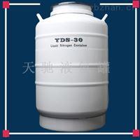 液氮罐-大兴安岭30升储存型液氮容器河南