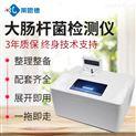 大肠杆菌测定仪