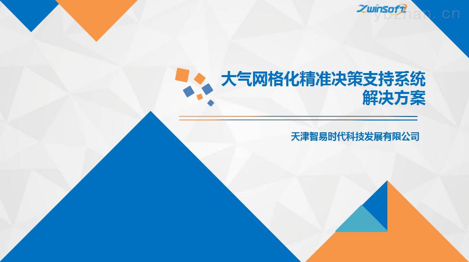 【天津智易时代】20200220大气网格化决策系统解决方案录播