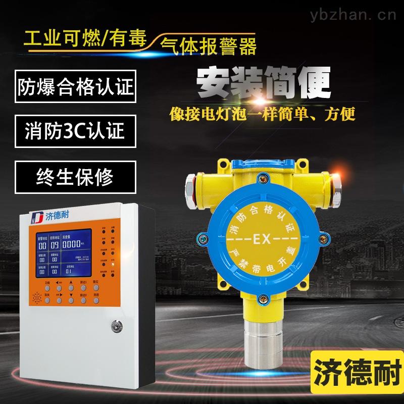 鍋爐房甲烷檢測報警器