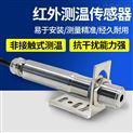 建大仁科在线式工业高温非接触红外线测温仪