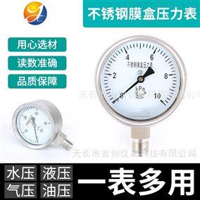 YE-100B膜盒压力表厂家价格不锈钢膜盒表304316