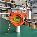 炼钢厂车间氯甲烷气体探测报警器