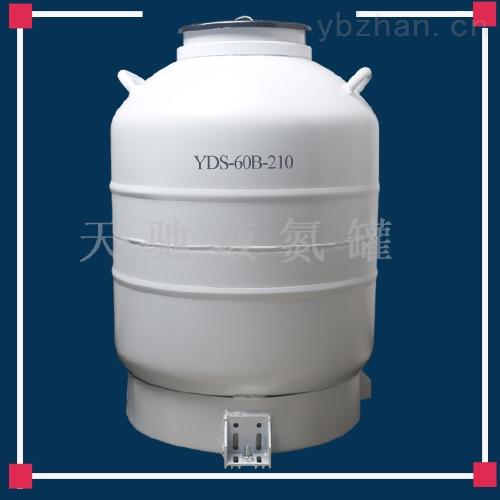 连云港天驰实验室液氮罐60升价格厂家