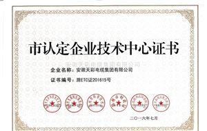 市认定企业技术中心证书