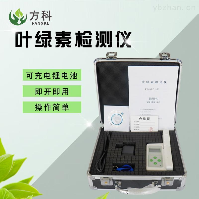 FK-YL01-叶绿素荧光快速测定仪