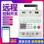 单相远程GPRS控制器