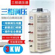 輸入電壓380V輸出0-420V電壓調壓器