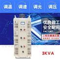 學校實驗用三相380V接觸式調壓器