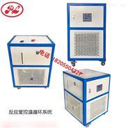 中試反應釜高低溫循環箱|加熱制冷一體機