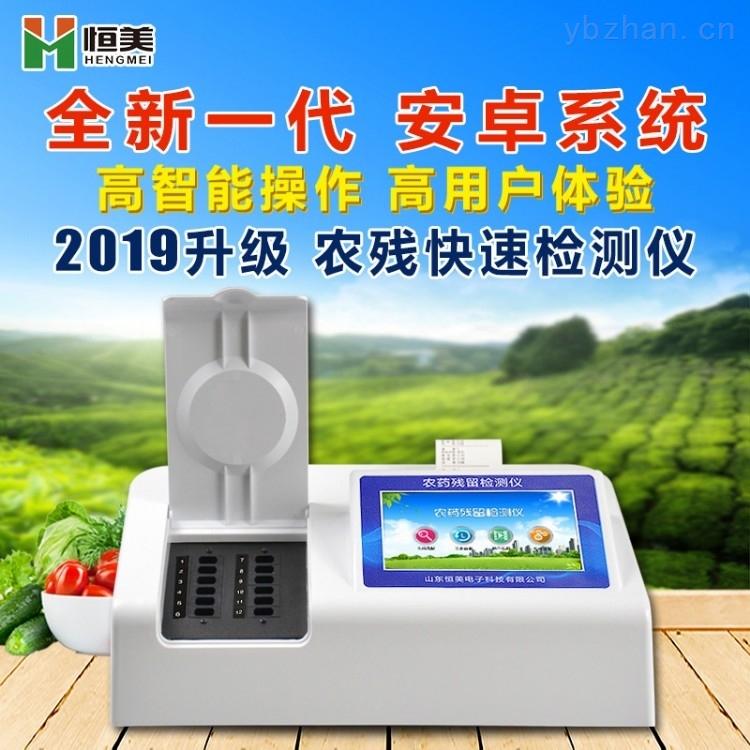 HM-NC10-便攜式農藥殘留檢測儀
