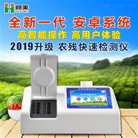 蔬菜农残检测设备