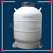 南平天驰YDS-50L液氮生物容器公司