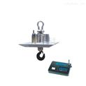 防磁電子吊秤