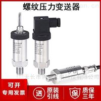 螺紋壓力變送器廠家 螺紋 壓力傳感器價格