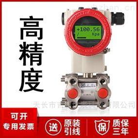 JC-4000-FBHT高精度差压变送器厂家价格 差压传感器