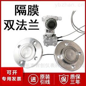 JC-3000-S-FBHT双法兰隔膜差压变送器厂家价格差压传感器