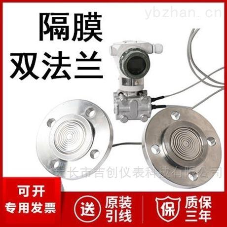 3051智能液位变送器厂家价格 液位传感器