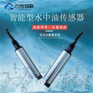 生活污水排放智能型叶绿素传感器