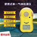 便攜式礦用一氧化碳氣體檢測報警儀