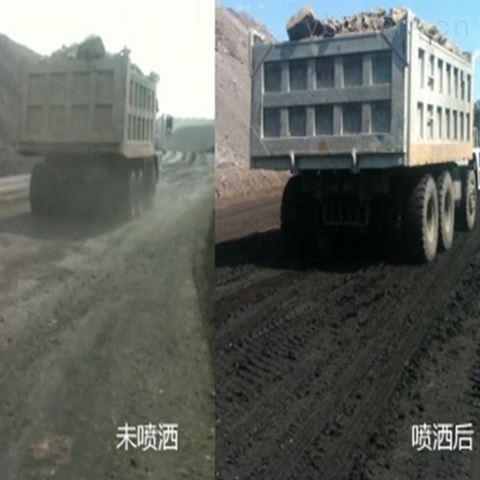 矿用抑尘剂使用标准