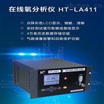 金属雾化设备氧分析仪