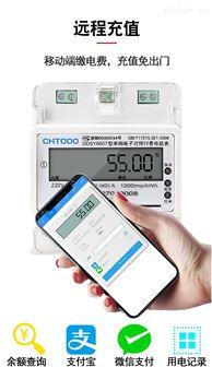 远程预付费智能电表厂家485电表导轨式