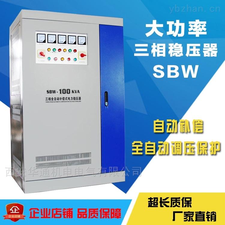 SBW-800KVA/KW-空压机电压低用三相大功率升压稳压器有用