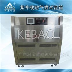 紫外线光耐气候试验箱价格
