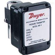供應DWYER差壓變送器