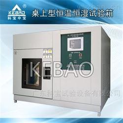 KB-THZ-60G.Z小型恒温恒湿试验箱厂家供应