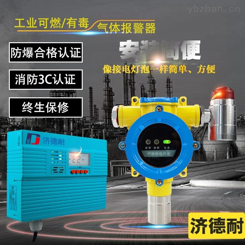 點型氯丙烷氣體檢測報警裝置