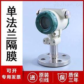 JC-2000-D-FB单法兰隔膜压力变送器厂家价格压力传感器