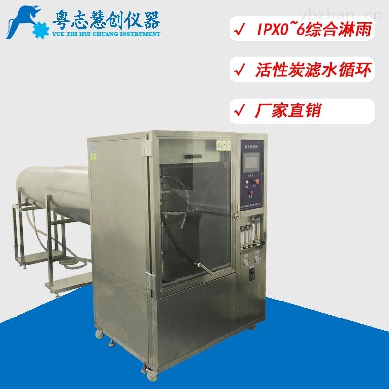 IPX0~6综合淋雨试验箱