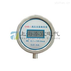 SHB-I高压数显毫安表