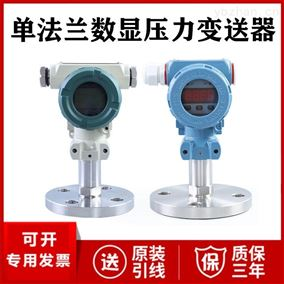 JC-2000-D-FB单法兰数显压力变送器厂家价格压力传感器