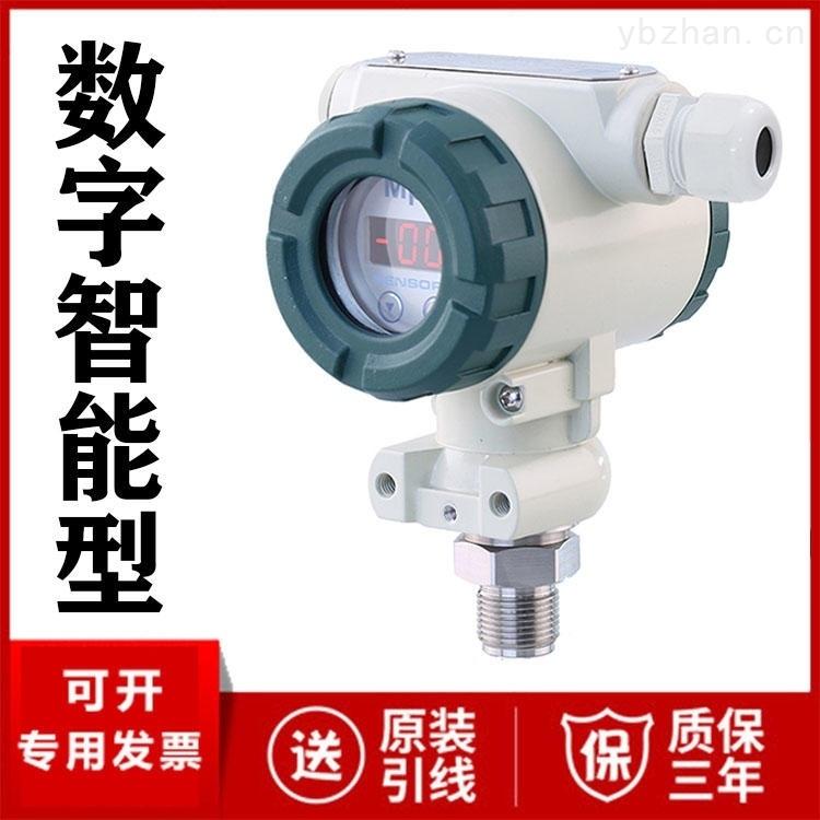 JC-2000-FB-数字智能压力变送器厂家价格数字压力传感器