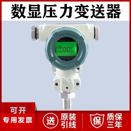 数显压力变送器厂家价格数显 压力传感器