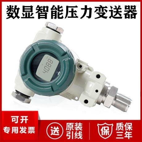防爆数显压力变送器厂家价格 压力传感器