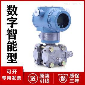 JC-3000-FBHT数字智能差压变送器厂家价格数字差压传感器