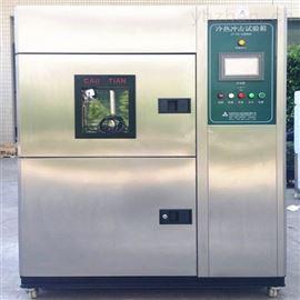 两箱式冷热循环冲击试验箱