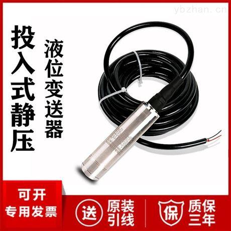 投入式静压液位变送器厂家价格 液位传感器