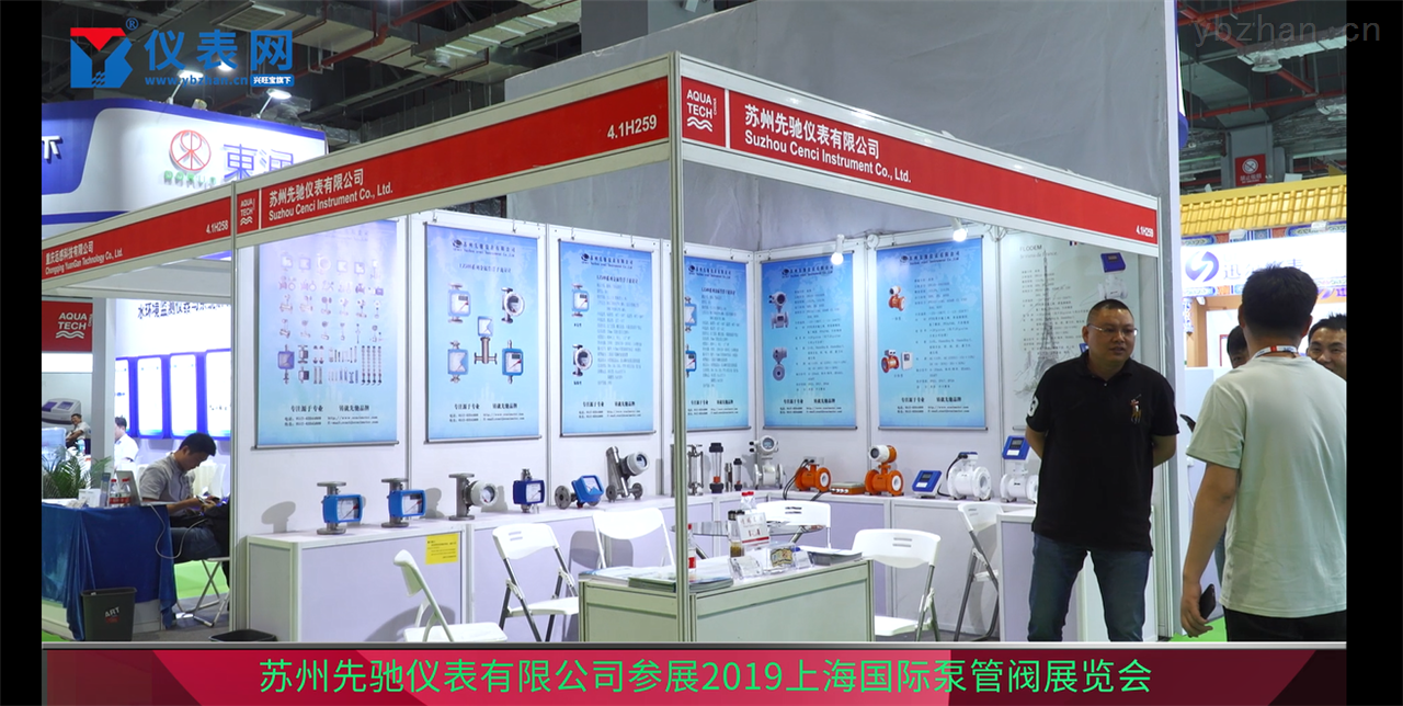 蘇州先馳儀表-上海國際泵閥展